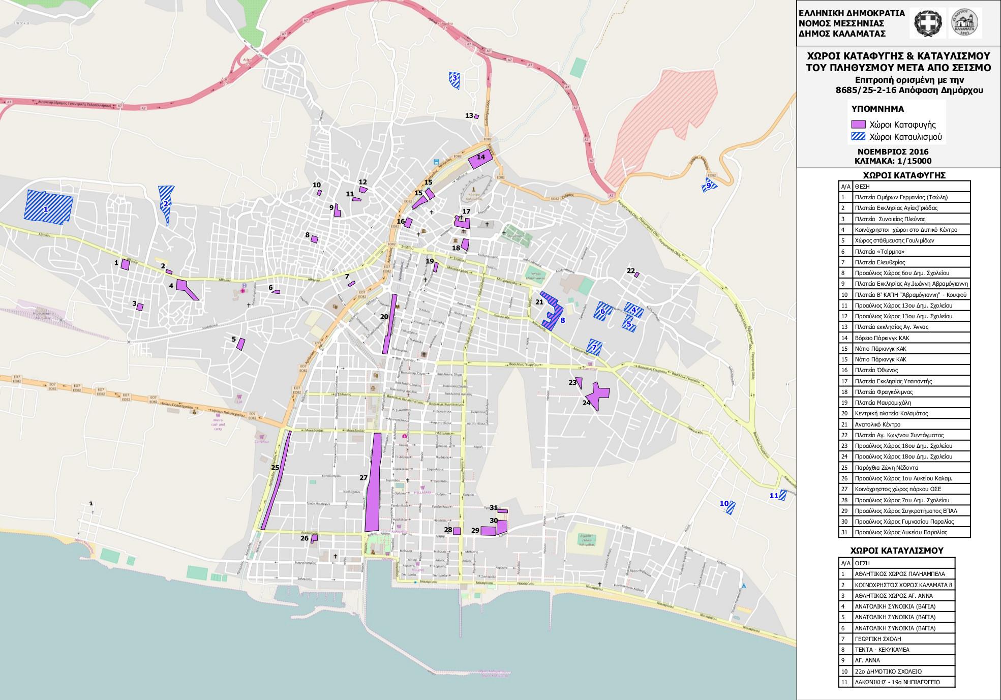 Aυτές είναι οι 10 προτάσεις του Δήμου Καλαμάτας για την Πολιτική Προστασία